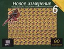 Новое измерение - 6 Резько И.В.
