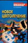 Сельченок К.В. - Новое цветолечение' обложка книги