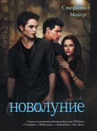 Майер С. - Новолуние' обложка книги