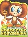 Новоселье Чебурашки