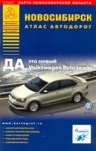 Лаптев А.В. - Новосибирск. Атлас автодорог.Выпуск 1/2011' обложка книги