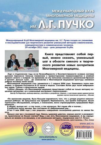 Новые алгоритмы Многомерной медицины Непокойчицкий Г.А.