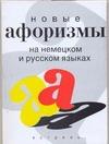 Крауз Наталия - Новые афоризмы на немецком и русском языках' обложка книги