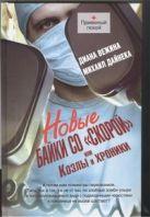 Вежина Диана - Новые байки со скорой, или Козлы и хроники' обложка книги
