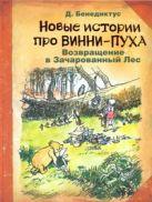 Бенедиктус Д - Новые истории про Винни-Пуха. Возвращение в Зачарованный Лес' обложка книги