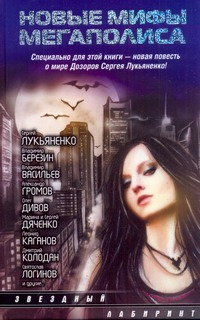 Лукьяненко С. В. - Новые мифы мегаполиса обложка книги