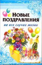 Фидорович О.И. - Новые поздравления на все случаи жизни' обложка книги