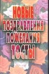 Новые поздравления,пожелания, тосты Волкова В.Н.