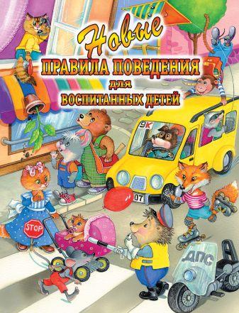 Г.П. Шалаева - Новые правила поведения для воспитанных детей обложка книги