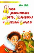 Рауд Э. - Новые приключения Муфты, Полботинка и Моховой Бороды' обложка книги