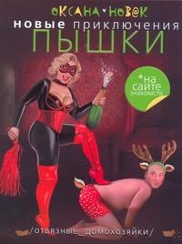 Новые приключения Пышки на сайте знакомств. Отвязные домохозяйки Новак Оксана