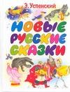 Новые русские сказки Успенский Э.Н.