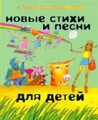 Новые стихи и песни для детей Залужная Т.(.