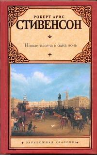 Стивенсон Р.Л. Новые тысяча и одна ночь роберт льюис стивенсон приключения принца флоризеля подарочное издание