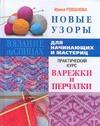 Романова И.П. - Новые узоры. Варежки и перчатки' обложка книги