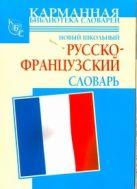 Новые школьный русско-французский словарь