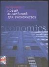 Новый английский для экономистов Миловидов В. А.