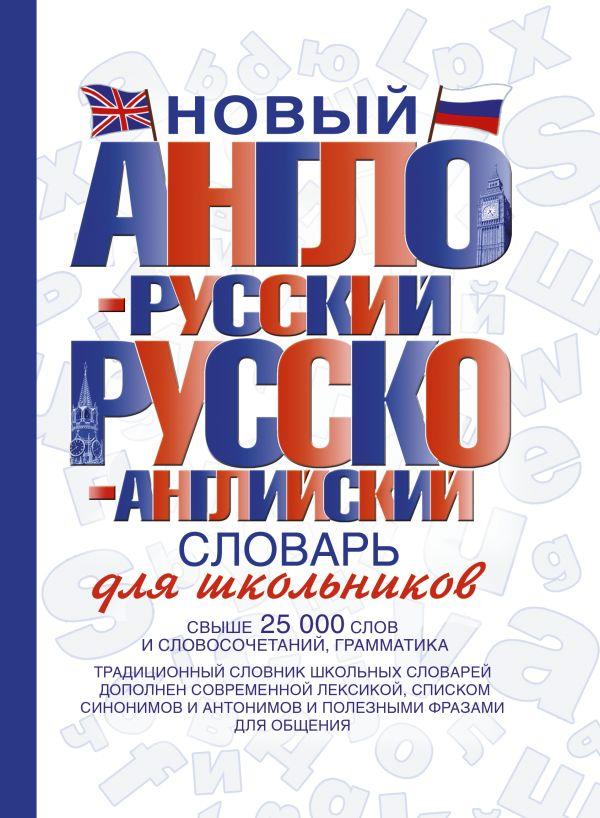 Zakazat.ru: Новый англо-русский и русско-английский словарь для школьников. .