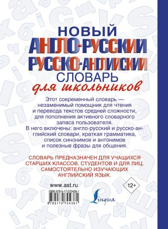 Новый англо-русский и русско-английский словарь для школьников