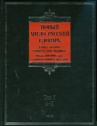 Новый англо-русский словарь. В 2 т. Т. 1