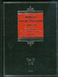 Новый англо-русский словарь. В 2 т. Т. 2. L - Z Пивовар А.Г.