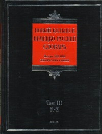 Новый большой немецко-русский словарь. В 3 т. Т. 3. R - Z