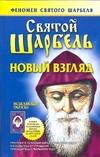 Адамова Т.Н. - Новый взгляд' обложка книги