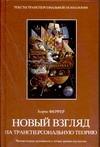 Феррер Х. - Новый взгляд на трансперсональную теорию' обложка книги