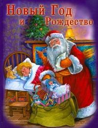 Новый год и Рождество Шалаева Г.П.