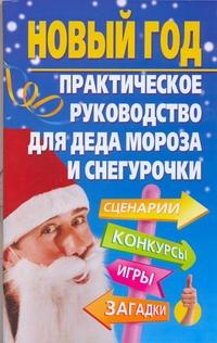 Новый год. Практическое руководство для Деда Мороза и Снегурочки Компаниец Т.А.