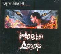 Лукьяненко С.В. - Новый дозор (на CD диске) обложка книги