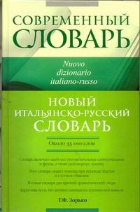 Новый итальянско-русский словарь от book24.ru