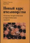 Херольд Э. - Новый курс пчеловодства' обложка книги