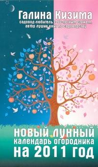 Новый лунный календарь огородника на 2011 год Кизима Г.А.