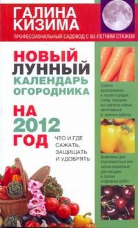 Новый лунный календарь огородника на 2012 год Кизима Г.А.