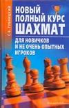 Губницкий С.Б. - Новый полный курс шахмат для новичков и не очень опытных игроков' обложка книги