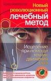 Новый революционный лечебный метод. Исцеление при помощи техник движения глаз