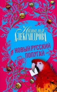 Новый русский попугай Александрова Наталья
