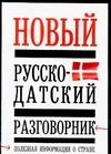 Новый русско - датский разговорник Лазарева Е.И.