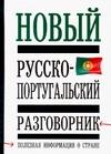 Новый русско - португальский разговорник Родионова М.А.