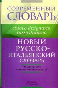 Новый русско-итальянский словарь от book24.ru