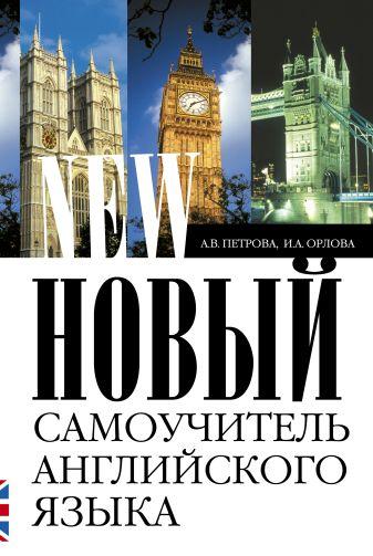 А.В. Петрова, И.А. Орлова - Новый самоучитель английского языка обложка книги