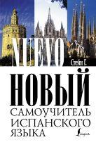 Стейн Г. - Новый самоучитель испанского языка' обложка книги