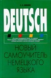 Носков С.А. - Новый самоучитель немецкого языка' обложка книги