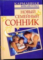 Дубилин И - Новый семейный сонник' обложка книги