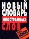 Адамчик В.В. - Новый словарь иностранных слов' обложка книги