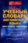 Новый учебный словарь английского языка = Collins New School Thesaurus collins school atlas