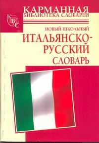 Новый школьный итальянско-русский словарь от book24.ru