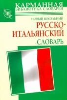 Новый школьный русско-итальянский словарь