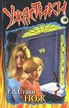 Р Стайн - Нож обложка книги